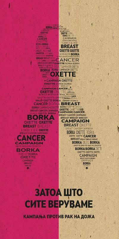Оxette & Borka