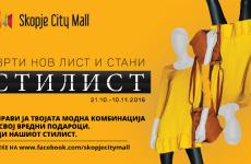stylist-za-skopje-city-mall
