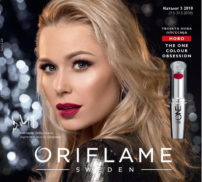 oriflame (3)