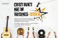 DISTRIKT NEW RISING STAR
