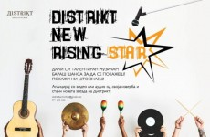 DISTRIKT NEW RISING STAR