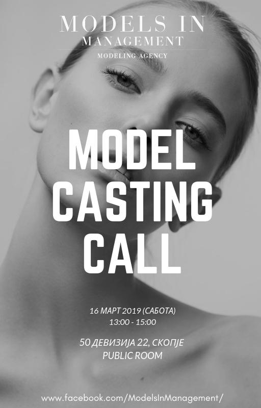 ELENA casting call