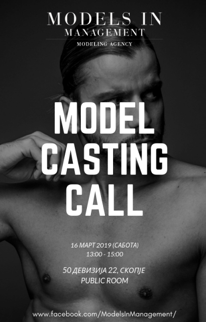 PAVLE casting call