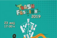 TrashFashion2019