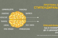 Stipendii Boris Trajkovski 1