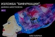 Dafina_Sekutkovska_NLB