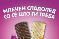 Bitolski-Sladoled-KV-06