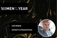 Ali Fevzi - Nominacija