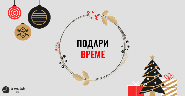 podari-vreme-na-bliskite-a-bwatch-ke-vi-podarat-casocnici-i-nakit-01 (1)